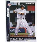ベースボールオールスターズ 01-042 フェルナンデス(西武)
