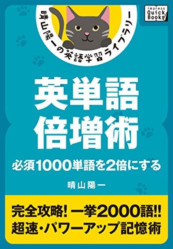 英単語倍増術 ――必須1000単語を2倍にする 晴山陽一の英語学習ライブラリー (impress QuickBooks)