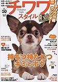 チワワスタイル Vol.20 (タツミムック)