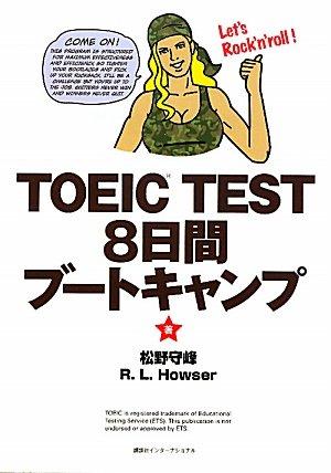 TOEIC(R) TEST 8日間ブートキャンプ