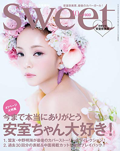 Sweet(スウィート) 2018年 10月号【表紙:安室奈美恵・付録なし版】...