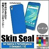 AP スキンシール カーボン調 Sony Xperia 保護やキズ隠しに! クリア Xperia XPerformance AP-CF741-CL-XP