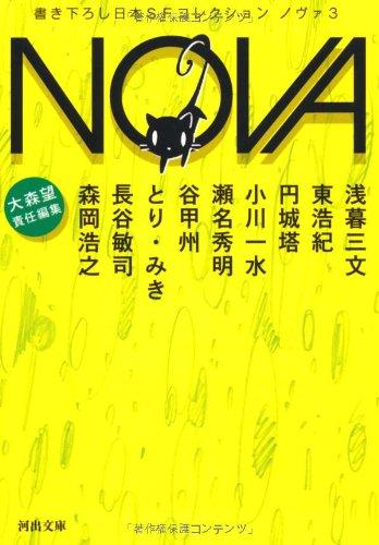 NOVA 3---書き下ろし日本SFコレクション (河出文庫)の詳細を見る
