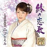 終の恋歌(DVD付)