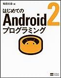 はじめてのAndroid2プログラミング
