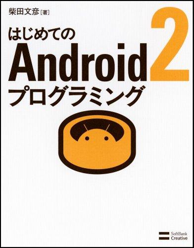 はじめてのAndroid2プログラミングの詳細を見る