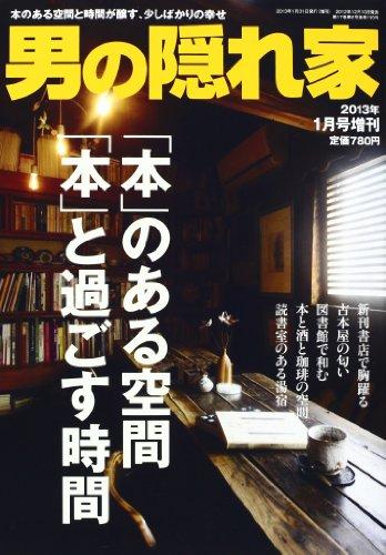 男の隠れ家増刊 本のある空間 本と過ごす時間 2013年 01月号 [雑誌]の詳細を見る