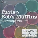 Paris発、Bob's Muffins(シリコン製マフィン型付) ([レジャー])
