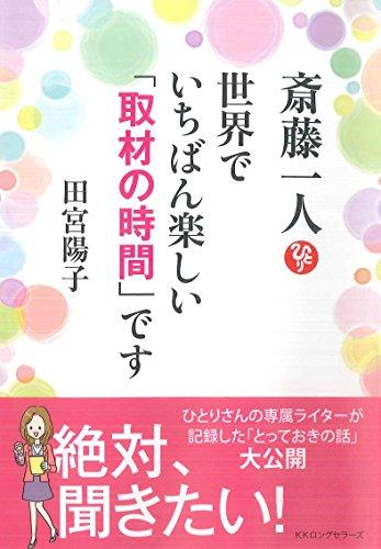 斎藤一人 世界でいちばん楽しい「取材の時間」ですの詳細を見る
