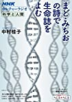 NHKカルチャーラジオ 科学と人間 まど・みちおの詩で生命誌をよむ (NHKシリーズ)