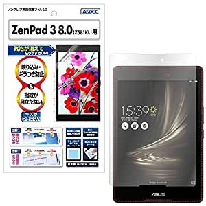 アスデック ASUS ZenPad3 8.0( Z581KL )タブレット用 保護フィルム [ノングレアフィルム3] ・映り込み防止・防指紋 ・気泡消失・アンチグレア 日本製 (ZenPad3 8.0 (Z581KL), マットフィルム)