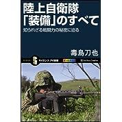 陸上自衛隊「装備」のすべて 知られざる戦闘力の秘密に迫る (サイエンス・アイ新書)