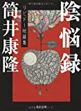 陰悩録―リビドー短篇集 (角川文庫)
