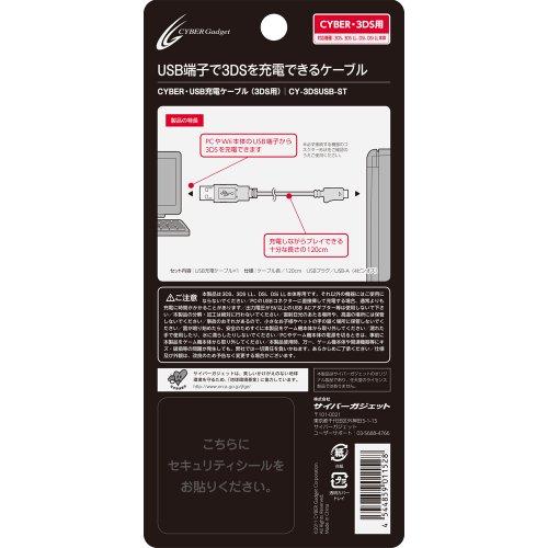 【New3DS / LL / 2DS 対応】CYBER・USB充電ケーブル 1.2m (3DS用)