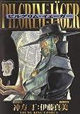 ピルグリム・イェーガー 3 (ヤングキングコミックス)