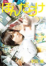 本田翼1st-Last写真本 ほんだらけ 本田本