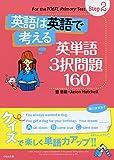 Step2 英語は英語で考える 英単語3択問題160 (For the TOEFL Primary Test Ste) 画像