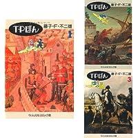 T・Pぼん 文庫版 全3巻セット