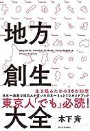木下 斉 (著)(6)新品: ¥ 1,620ポイント:49pt (3%)8点の新品/中古品を見る:¥ 1,620より