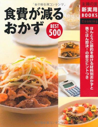 食費が減るおかずBEST500—ほんとうに節約を助ける材料別おかずと晩ごはん即決!の献立ヒントつき (主婦の友新実用BOOKS)