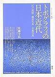 トポグラフィの日本近代江戸泥絵・横浜写真・芸術写真 (視覚文化叢書)