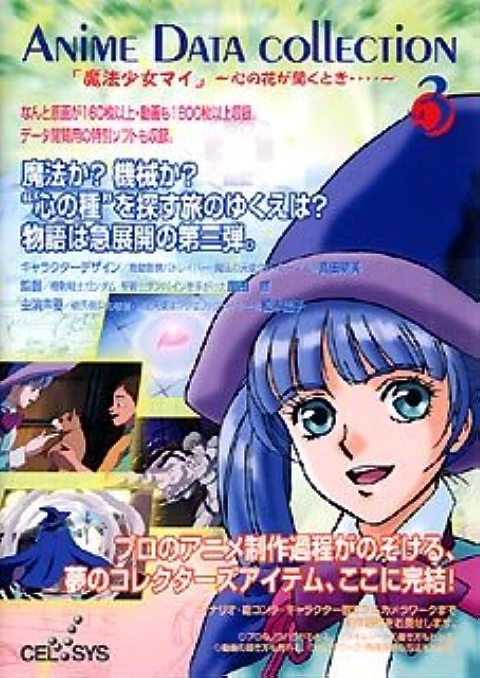 隠す複雑でない怠感Anime Data collection Vol.3 「魔法少女マイ 第3話」 ~心の花が開く時???~