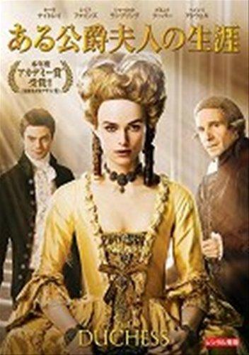 ある公爵夫人の生涯  [レンタル落ち] [DVD]
