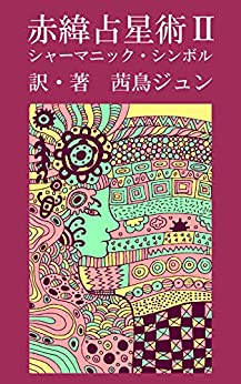 [茜鳥ジュン]の赤緯占星術Ⅱ シャーマニック・シンボル (占星術本)