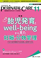 ペリネイタルケア 2019年11月号(第38巻11号)特集:胎児発育とwell-beingから見た妊娠・分娩管理  FGR・胎児機能不全を優しく説明できる
