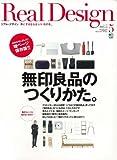 Real Design (リアル・デザイン) 2009年 05月号 [雑誌]