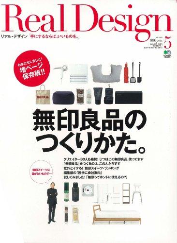 Real Design (リアル・デザイン) 2009年 05月号 [雑誌]の詳細を見る