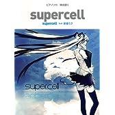ピアノソロ/弾き語り  「supercell」supercell feat.初音ミク