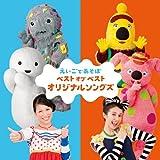 NHK えいごであそぼベスト・オブ・ベスト『オリジナル・ソングズ』 ユーチューブ 音楽 試聴