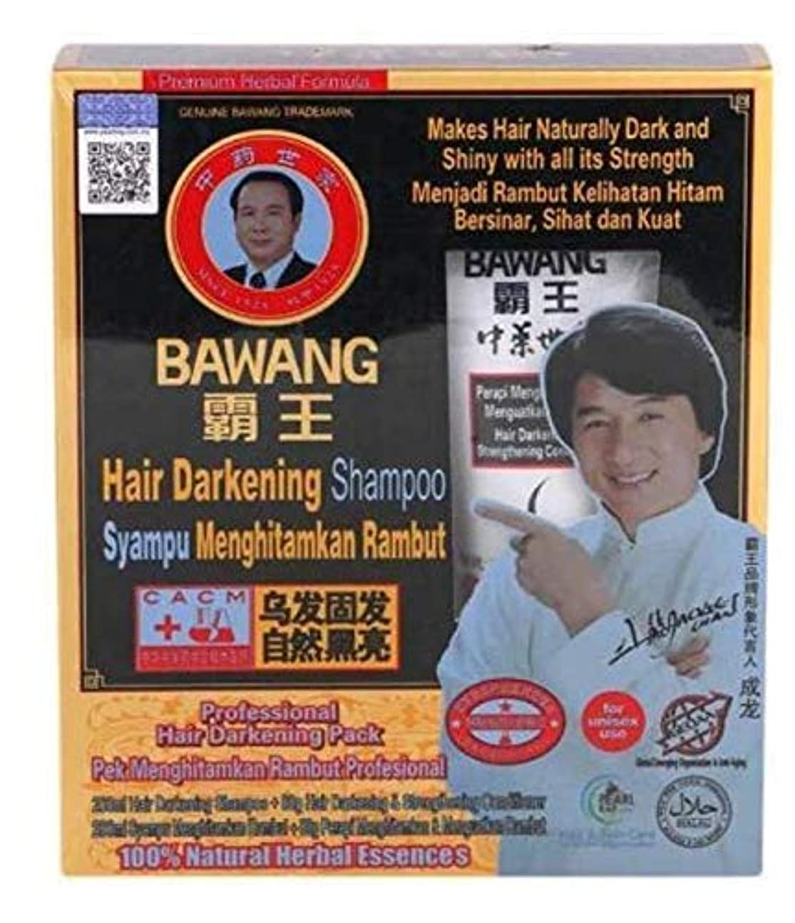 始まりアナウンサー土砂降りBAWANG プロフェッショナル髪黒い袋200ミリリットル+ 80グラム
