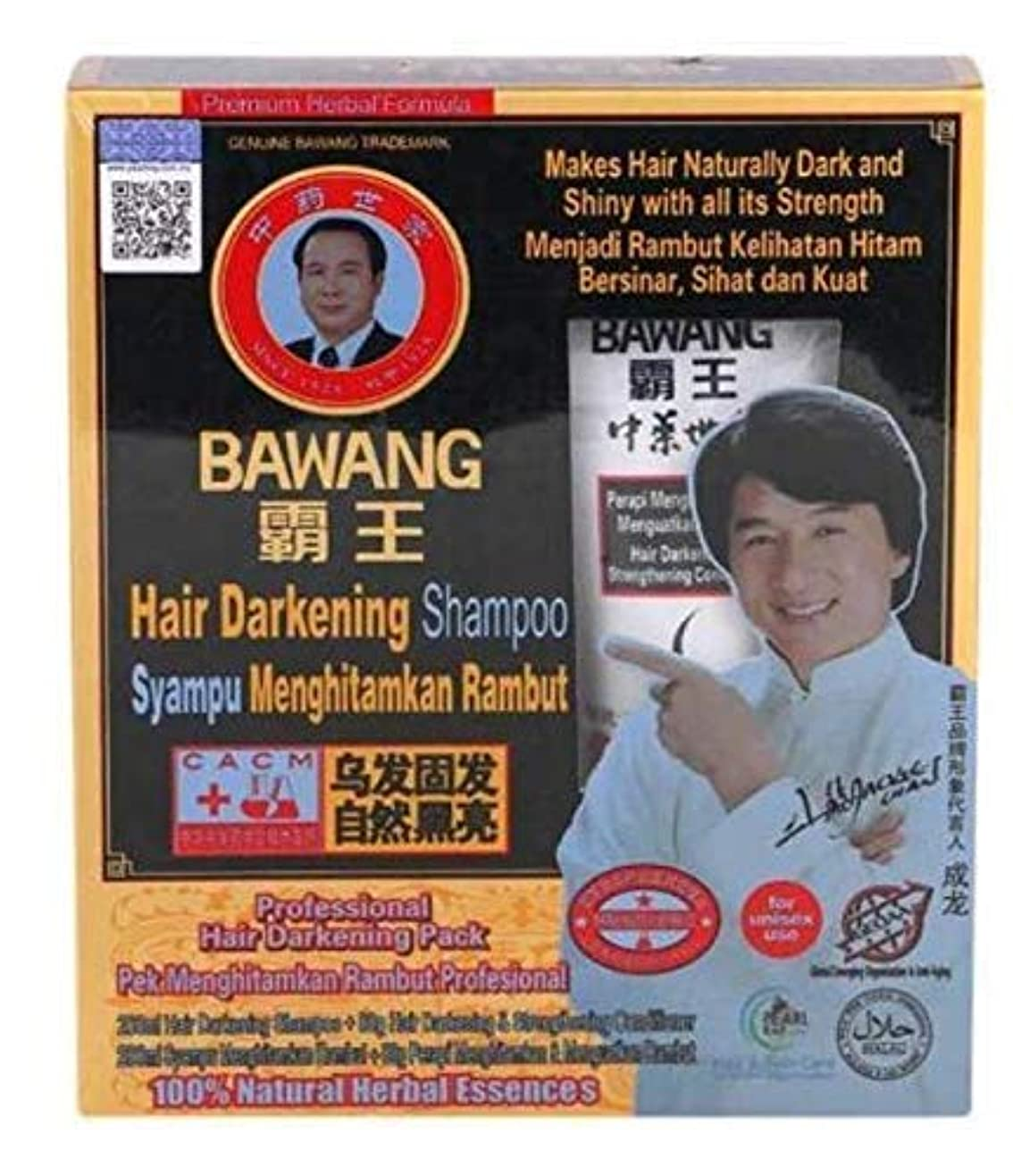 狂乱のみ振り返るBAWANG プロフェッショナル髪黒い袋200ミリリットル+ 80グラム