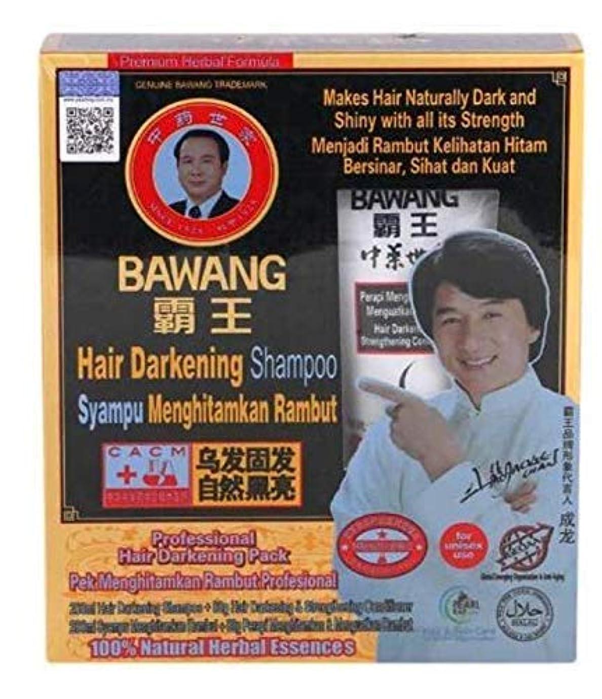 東注入グローブBAWANG プロフェッショナル髪黒い袋200ミリリットル+ 80グラム