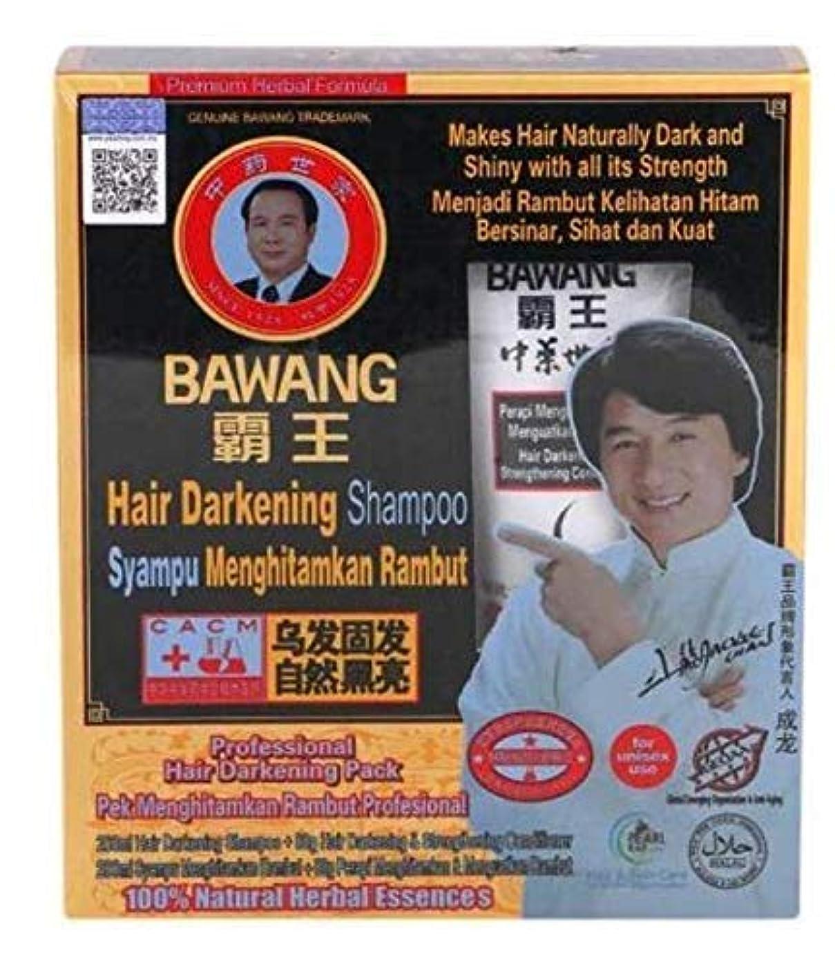 極端な貸し手簡潔なBAWANG プロフェッショナル髪黒い袋200ミリリットル+ 80グラム
