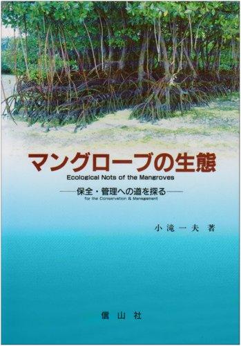 マングローブの生態―保全・管理への道を探る