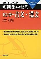 大学入試短期集中ゼミセンター古文・漢文 2018―10日あればいい!