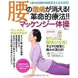 腰の激痛が消える! 革命的療法!! マッケンジー体操 (TJ MOOK)