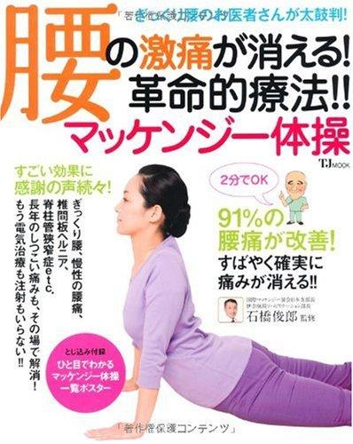 腰の激痛が消える! 革命的療法!! マッケンジー体操 (TJ MOOK)の詳細を見る