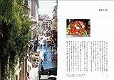 リスボン 坂と花の路地を抜けて (KanKanTrip) (KanKan Trip) 画像