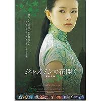 ati 106) 中国映画チラシ[ジャスミンの花開く ]チャン・ツィ