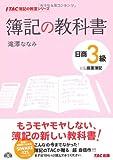 簿記の教科書 日商3級 商業簿記 (TAC簿記の教室シリーズ)