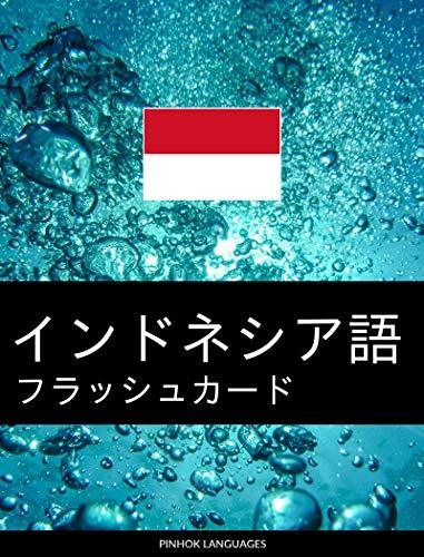 インドネシア語フラッシュカード: 重要単語800語フラッシュカード