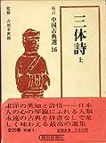三体詩〈上〉 (1966年) (新訂中国古典選〈第16巻〉)