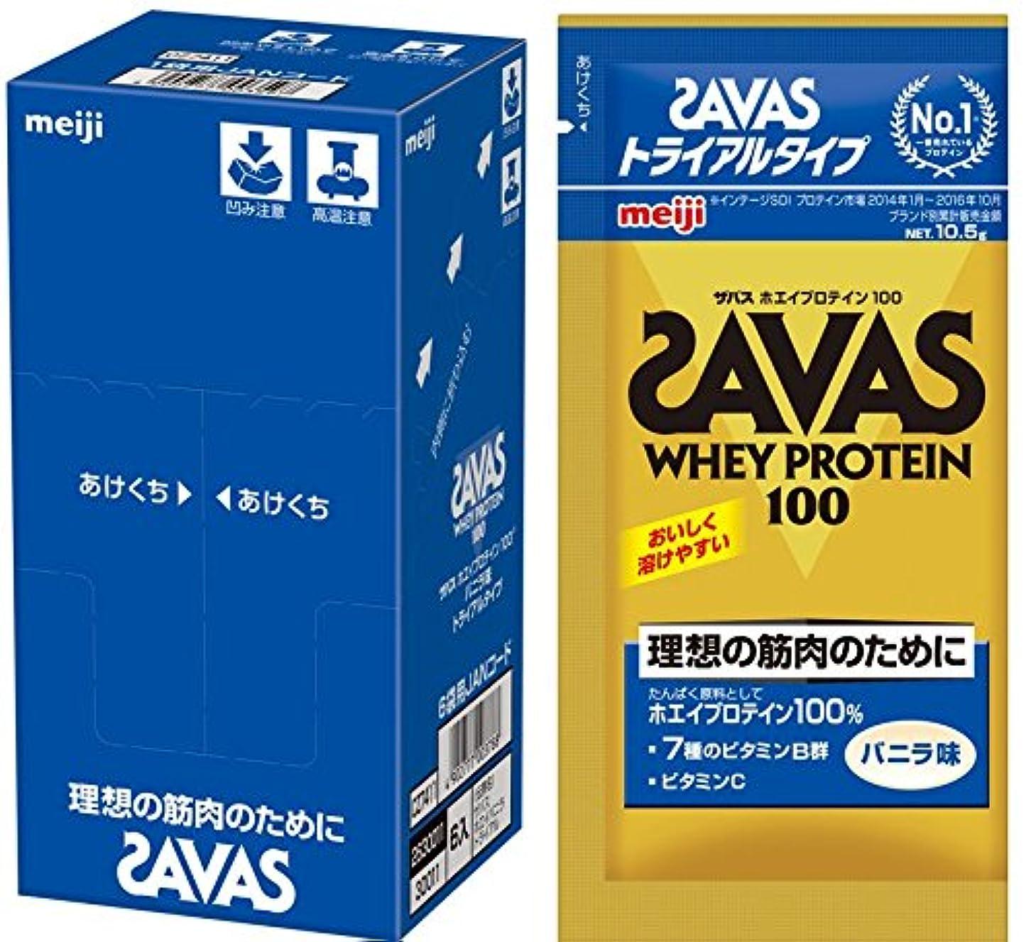 ねばねばレイ最大の明治 ザバス ホエイプロテイン100 バニラ味 トライアルタイプ 10.5gx6袋
