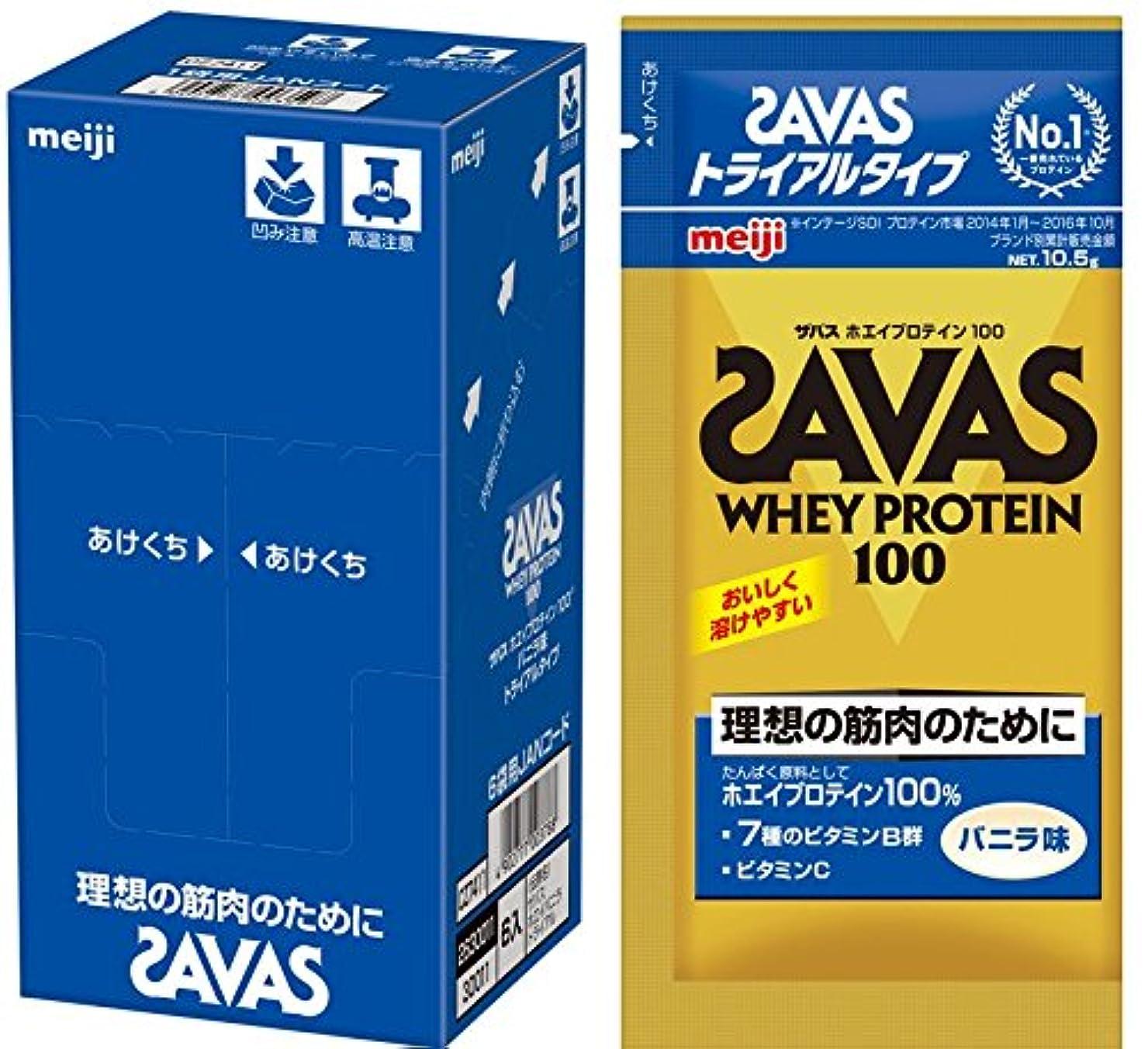 玉アブストラクト強大な明治 ザバス ホエイプロテイン100 バニラ味 トライアルタイプ 10.5gx6袋