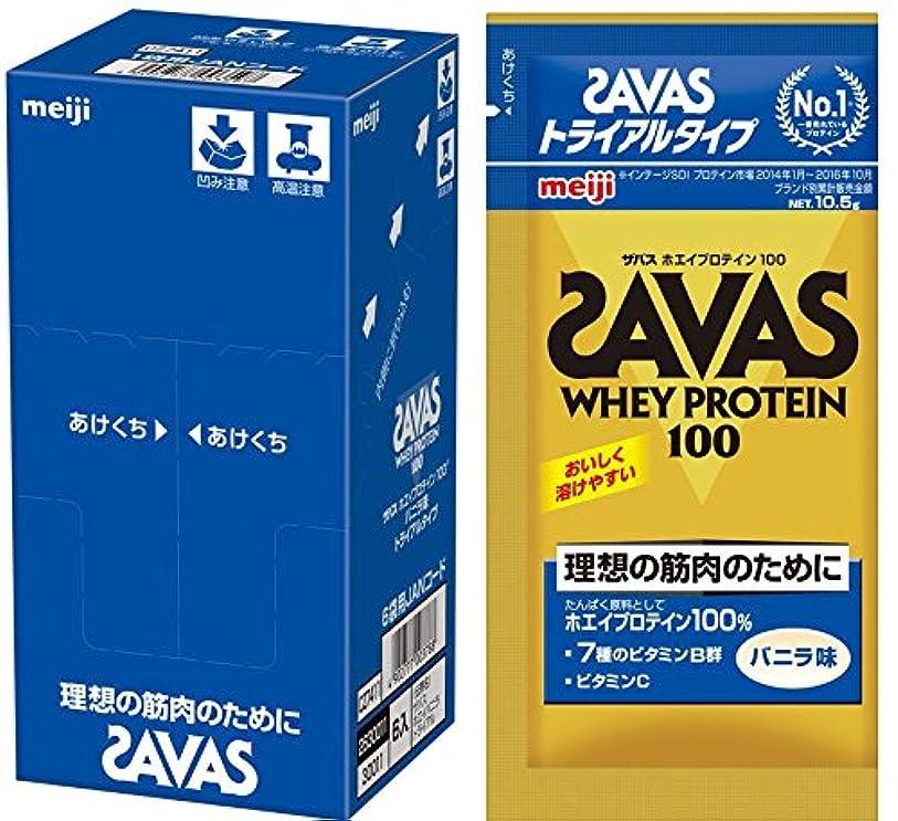 測定可能才能経度明治 ザバス ホエイプロテイン100 バニラ味 トライアルタイプ 10.5gx6袋