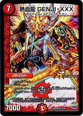 デュエルマスターズ/DMX-26/12/VR/熱血龍 GENJI・XXX